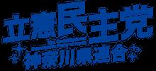 立憲民主党神奈川県連合会